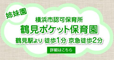 鶴見ポケット保育園